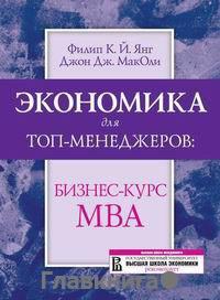 Экономика для топ-менеджеров: бизнес-курс МВА.