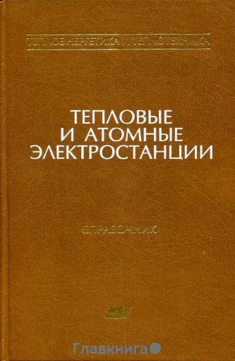 Теплоэнергетика и теплотехника. В 4 книгах. Книга 3: Тепловые и атомные электростанции