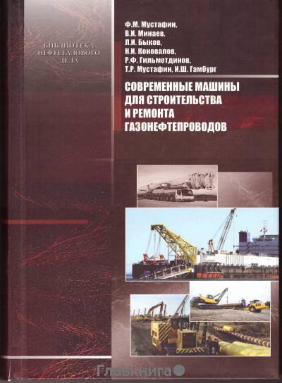 машины и оборудование газонефтепроводов мустафин 2002