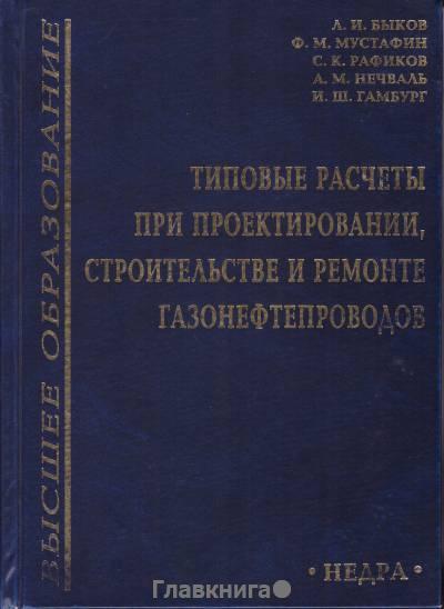 МАШИНЫ И ОБОРУДОВАНИЕ ГАЗОНЕФТЕПРОВОДОВ МУСТАФИН СКАЧАТЬ БЕСПЛАТНО