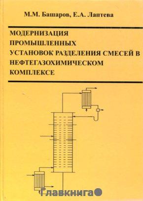 Модернизация промышленных установок разделения смесей в нефтегазохимическом комплексе.