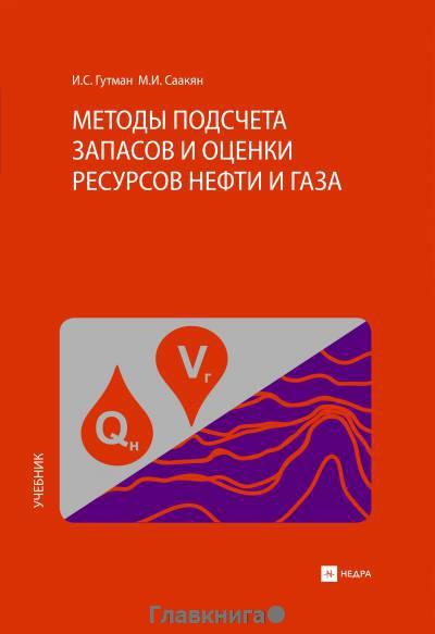 Методы подсчета запасов и оценки ресурсов нефти и газа.