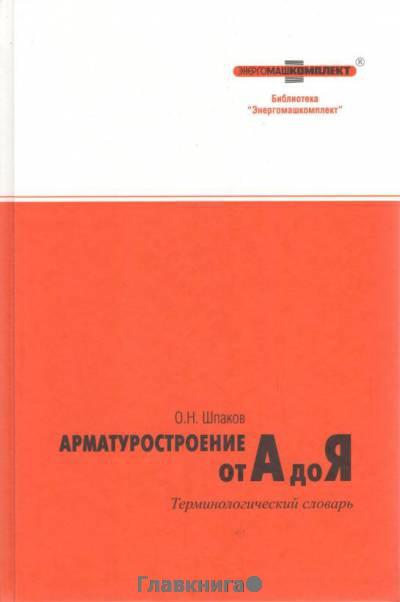 Арматуростроение от А до Я. Терминологический словарь.