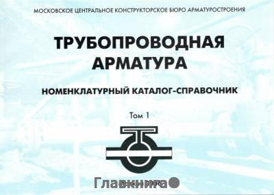 Номенклатурный каталог-справочник по трубопроводной арматуре. В 4 томах