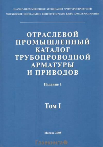 Отраслевой промышленный каталог трубопроводной арматуры и приводов. В 5 томах