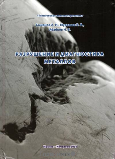 Разрушение и диагностика металлов.