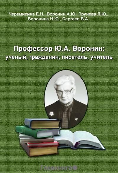 Профессор Ю.А. Воронин: ученый, гражданин, писатель, учитель.