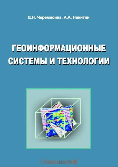 Геоинформационные системы и технологии.