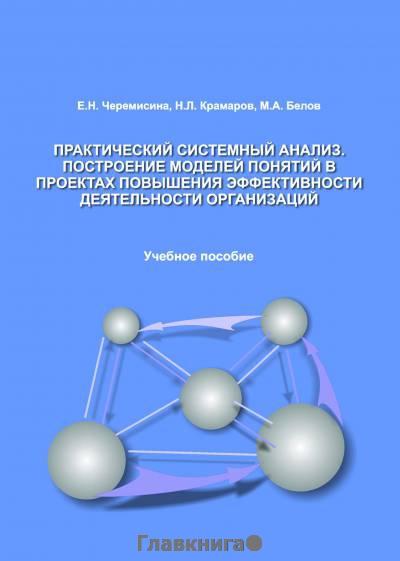 Практический системный анализ. Построение моделей понятий в проектах повышения эффективности деятельности организаций.