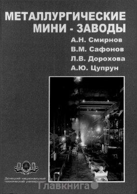 Металлургические мини-заводы.