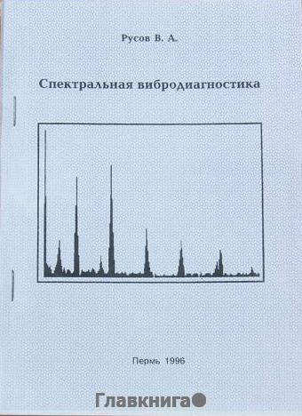 РУСОВ В А СПЕКТРАЛЬНАЯ ВИБРОДИАГНОСТИКА 1996 СКАЧАТЬ БЕСПЛАТНО