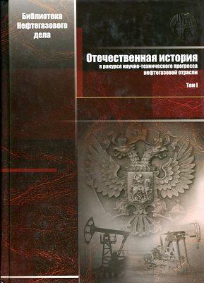 Отечественная история в ракурсе научно-технического прогресса нефтегазовой отрасли. В 2 томах